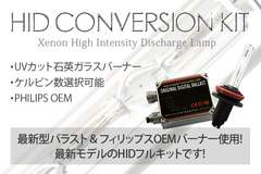 H11 35W HIDフルキット 8000K定価50%off出品
