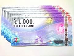 【即日発送】41000円分JCBギフト券ギフトカード★各種支払相談可
