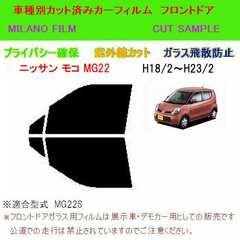 ニッサン モコ MG22 カット済みカーフィルム フロントドア