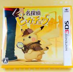 送料無料!3DSソフト 名探偵ピカチュウ