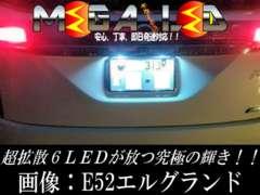 超LED】エルグランドE52系/ナンバー灯超拡散6連ホワイト