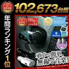 法令適合品 bluetooth 無線 FMトランスミッター