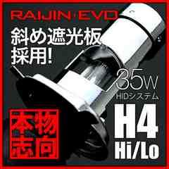 送料無料【H4ローハイ】高品質RAIJIN・EVO HIDキット.35W8000K