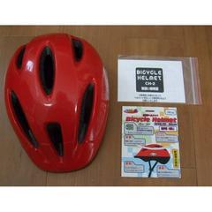新基準合格品★子供用キッズ自転車ヘルメットサイクル CH-2