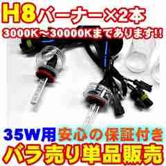 エムトラ】H8 HIDバーナー2本/35W/12V/4300K