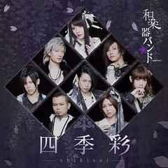 即決 初回盤 和楽器バンド 四季彩-shikisai- B +DVD+スマプラ