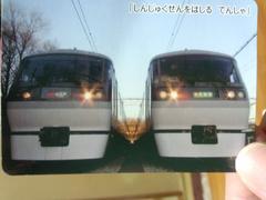 西武鉄道新宿線乗車記念カード