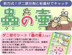ダニの壷【ダニ捕獲シート】 お徳用5枚入