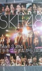 SKE48 DVD「手をつなぎながら」劇場盤 新品