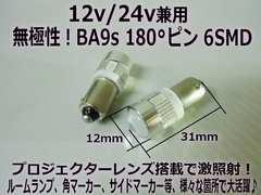 メール便可!無極性 12V/24V兼用 BA9s 6SMD LED2個 白/トラック