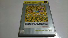 PS2/もじぴったん★ディスク綺麗★【送料120円〜】★即決★