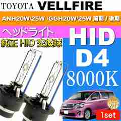 ヴェルファイア D4C D4S D4R HIDバルブ8000Kバーナー2本as60558K