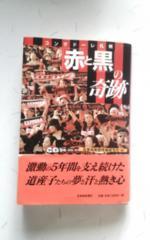 コンサドーレ札幌赤と黒の奇跡