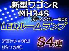 新型ワゴンR★MH34SワゴンR  LEDルームランプ 84連 ブルー 青