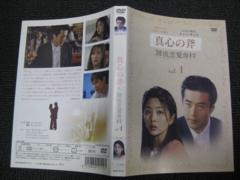 ▼真心の斧韓流恋愛専科vol.1/パク・ソルミ