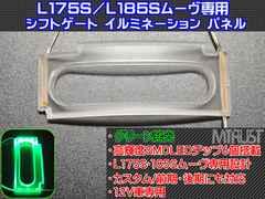 エムトラ】L175S・L185Sムーヴ※カスタム含む※用LEDシフトゲートイルミ★グリーン