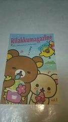 リラックマ 非売品 リラックママガジン vol.1