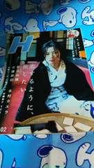 H◆VOL.80◆2005年2月号◆椎名林檎◆木村カエラ◆土屋アンナ◆YUI◆