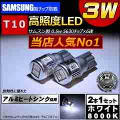 LED T10 新型 サムスン製 SMD 6連 3w ホワイト 8000K ステルスバルブ エムトラ