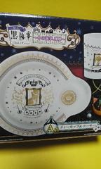 一番くじ黒執事A賞ティーカップ&ソーサー