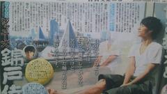 関ジャニ∞ 錦戸亮◇2010.7.31日刊スポーツSaturdayジャニーズ