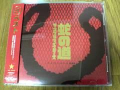 CD 蛇の道〜ザ・コブラツイスターズ特撰集