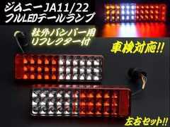 JA11/JA12/JA22・ジムニー用/LEDテールランプ/反射板付/左右2個