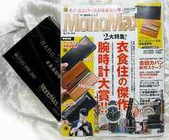 モノマックス 2017年 3号 ナノ・ユニバース 本革長財布付録付き 新品 即決