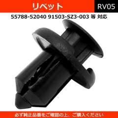 ■リベット 10個 トヨタ ダイハツ スバル ホンダ[RV05]