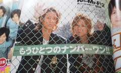 Myojo 2011年4月 Kis-My- Ft2 切り抜き