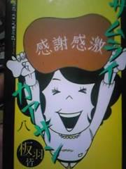 【送料無料】サムライカアサン 全8巻おまけ付セット《少女漫画》