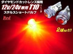 12V24V兼用/T10/Luxury仕様ダイヤカットレンズ付/赤色レッドLED