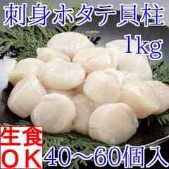 ホタテ貝柱1kg(40〜60玉)天然 北海道産 ほたて