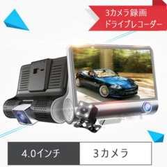 新型ドライブレコーダー3カメラ録画バックカメラ付き4.0インチ