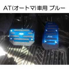 AT車用 アルミ ペダルカバー ブルー 2個セット 汎用