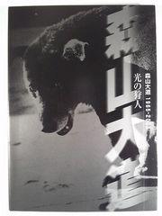 ★森山大道1965-2003「光の狩人」展★図録写真集★美本