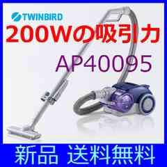 送料無料 200W!新品 サイクロン掃除機 ツインバードYC5018VI
