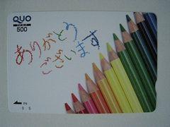 QUOカード/クオカード 500円分♪ありがとうございます