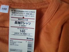 新品未使用タグ付き無印良品140長袖ロンTシャツ男女兼用オ-ガニックコットン100