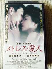 メトレス・愛人  川島なお美  三田村邦彦  VHSビデオ