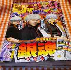 週刊少年ジャンプ2018年9月3日号No. 38銀魂巻頭カラー難有り
