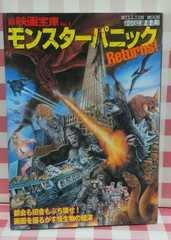 新映画秘宝vol.7『モンスターパニックReturns!』
