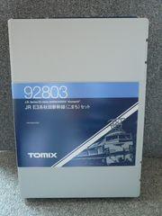 TOMIX「92803 JR E3系秋田新幹線(こまち)セット」