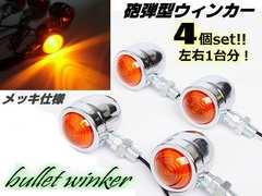 バイク用ブレットウィンカー1台分/メッキ仕様/ハーレー・ヤマハ