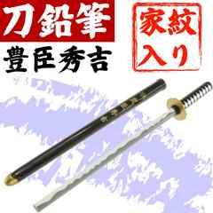 刀型えんぴつ(鉛筆)1本さや付 豊臣秀吉家紋入 An158