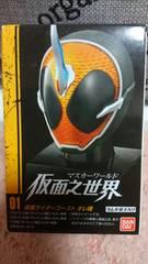 仮面之世界 マスカーワールド01 仮面ライダーゴースト 未開封 新品 限定品貴重