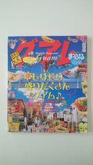 まっぷる・マップルマガジン★グアム★2009年版 旅行 観光
