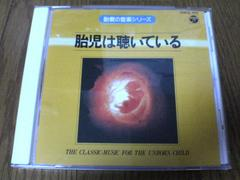 CD胎教の音楽シリーズ1〜胎児は聴いている
