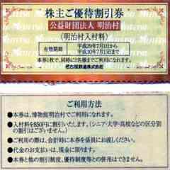 即発送 ☆名鉄優待 明治村 優待割引券 1枚 最大1700円割引 切手