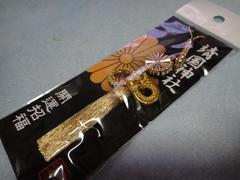 靖国神社御守菊紋ストラップフサ付ゴールド/極道暴走族愚連隊/金
